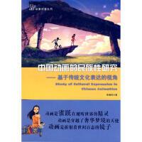 【二手书8成新】中国动画的民族性研究 李朝阳 9787565702679