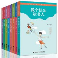 刘墉给孩子的成长书系列全套8册成长不再不烦恼书成长是一种美丽的疼痛说话的魅力7-10-12岁书籍儿童成长励志故事书写给