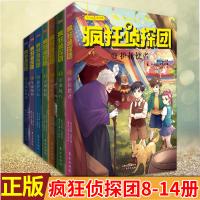 现货正版 疯狂侦探团8-14 共7册 第二辑 伊妮德 布莱顿/著 四个孩子和一只狗惊险刺激的冒险旅程