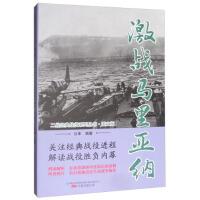 二战经典战役系列丛书:激战马里亚纳(图文版) 白隼 9787547050231