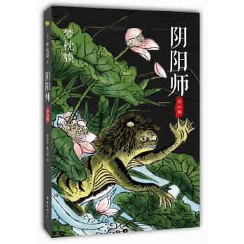 阴阳师第二卷(pdf+txt+epub+azw3+mobi电子书在线阅读下载)