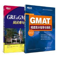 新东方 GMAT阅读金典套装(GRE&GMAT阅读难句教程+GMAT阅读高分指导与精练,阅读难突破,两本就搞定)