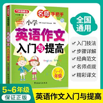名师手把手小学英语作文入门与提高(5-6年级)