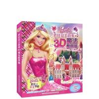 芭比公主故事3D魔法酷拼插―芭比之公主学校