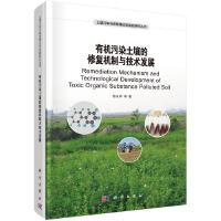 有机污染土壤的修复机制与技术发展