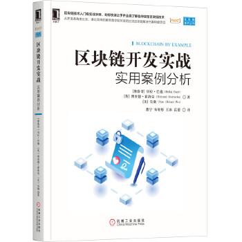 区块链开发实战:实用案例分析(pdf+txt+epub+azw3+mobi电子书在线阅读下载)