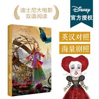 【包邮】迪士尼大电影双语阅读 爱丽丝梦游仙境2 镜中奇遇记 中英文对照阅读童话故事课外睡前读物 幼儿童青少年