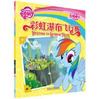 彩虹瀑布飞行赛(小马宝莉友情暖心双语故事) 9787513575119