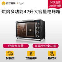 【苏宁易购】长帝 CRTF42W烤箱家用 烘焙多功能42升大容量电烤箱 蛋糕面包商用