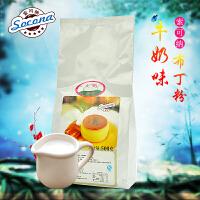 Socona布丁粉 甜品果冻粉 牛奶味 烘焙原料 500g装