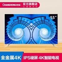 【当当自营】Changhong/长虹 55A5U 全金属IPS 4K智能电视