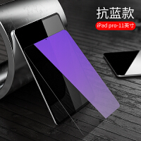 �O果ipad mini�化膜2018新款11英寸Air2平板9.7寸高清保�o�N膜2017迷你抗�{光1 【0.3mm/抗�{