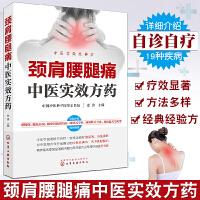 颈肩腰腿痛中医实效方药 常见病颈椎病腰肌劳损腰椎间盘突出症痛风性关节炎类风湿关节炎预防治疗书籍 常用中药药理 临床医学