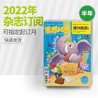 【半年订阅】课外阅读小学版 2022年半年6期杂志订阅/适合小学3-6年级阅读