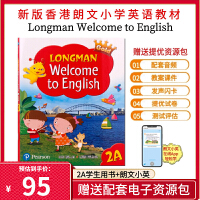 新版香港朗文英语教材Longman Welcome to English Gold 2A学生用书