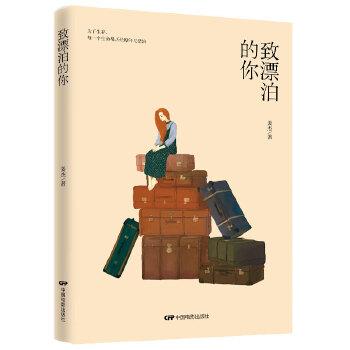 [二手旧书9成新]致漂泊的你,姜杰,9787106049720,中国电影出版社 正版书籍,可开发票,注意售价与书籍详情内定价的关系