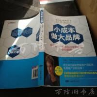 【二手旧书8成新】小成本做大品牌:我在宝洁、美赞臣20年的经验 你也能用 /布琳达・本斯 中国电影出版社