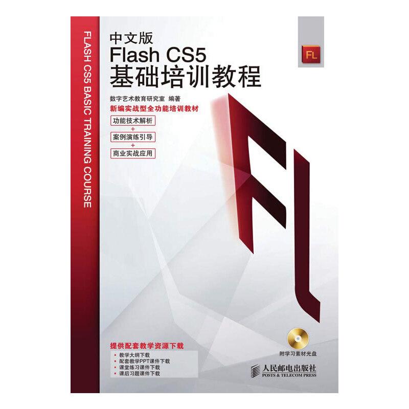 【按需印刷】-中文版Flash CS5基础培训教程 按需印刷商品,发货时间20个工作日,非质量问题不接受退换货。