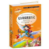 尼尔斯骑鹅旅行记彩图版3-5-6年级8-10-12岁儿童书籍中外名著青少年经典小说文学读物畅销书中小学生课外阅读人生必