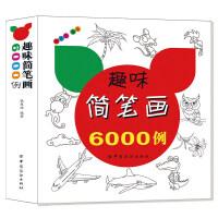趣味简笔画6000例 小学生简笔画大全书籍儿童图书6-7-8-9-10-12岁学画画的书入门素材图谱大全技法教程大全教