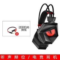 E5 头戴式电竞游戏耳机(笔记本电脑耳麦 7.1声道带麦克风 绝地求生听声辩位) 3D环绕音效 听声辩位 影院级体验