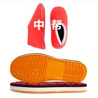 鞋底鞋帮套装手工编织毛线海绵拖棉鞋耐磨防滑牛筋鞋底