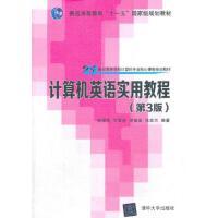 【旧书二手书8成新】计算机英语实用教程 第三版 张强华 清华大学 9787302324638