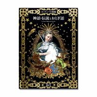 现货 Icon of Europe Mythology Legend Fairy Tales 神话传说童话插画艺术画集