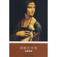 【二手旧书9成新】剑桥艺术史:绘画观赏 (英)伍德福德,钱乘旦 9787544705677 译林出版社