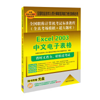 全国职称计算机考试标准教程(全真考场模拟+超大题库)――Excel 2003中文电子表格(