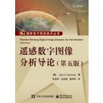 遥感数字图像分析导论(第五版)