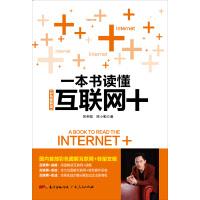 一本书读懂互联网+