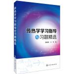 传热学学习指导与习题精选(夏国栋)
