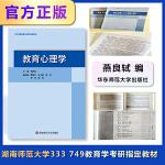 教育心理学(燕良轼主编,湖南师范大学333 749考研指定教材)