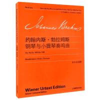正版 勃拉姆斯钢琴与小提琴奏鸣曲 OP.78 OP.100 OP.108 中外文对照 维也纳原始版 钢琴入门基础教程 钢