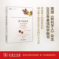 种子的故事(自然文库) 【英】乔纳森・西尔弗顿 商务印书馆