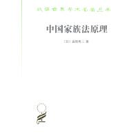 中国家族法原理(汉译名著本) 【日】滋贺秀三 商务印书馆