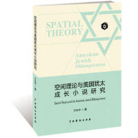 空间理论与美国犹太成长小说研究 9787104046882