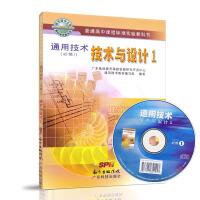 2019通用技术必修1 技术与设计1 普通高中课程标准试验教科书 附光碟 广东科学技术出版社