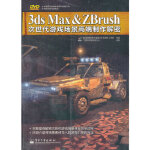 [二手正版旧书9成新]VIP3ds Max&ZBrush次世代游戏场景高端制作解密(含DVD光盘1张)(全彩),西安易