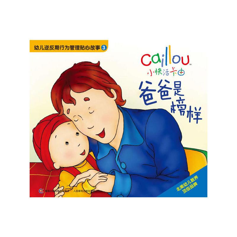 小快活卡由 幼儿逆反期行为管理贴心故事3 爸爸是榜样