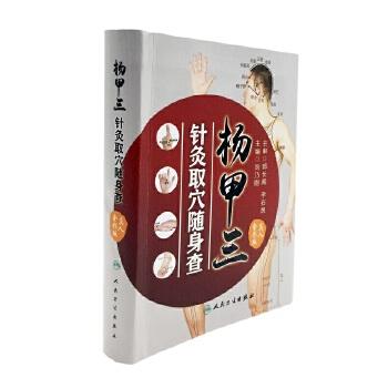 杨甲三针灸取穴随身查(pdf+txt+epub+azw3+mobi电子书在线阅读下载)
