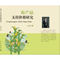 农产品支持价格研究