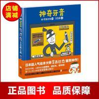 神奇牙膏 [日]宫西达也 著 北京联合出版公司