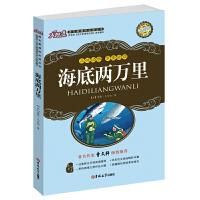 大悦读升级版 海底两万里 语文新课标必读丛书 八年级必读篇目