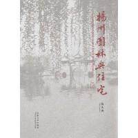 义博!《扬州园林与住宅》(纪念版) Yangzhou Gardens and Traditional Residenc