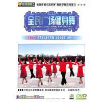 花桥流水-全民广场健身舞DVD( 货号:7798993900017)