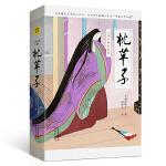 枕草子(全译彩插珍藏版) [日]清少纳言 著 周作人 译