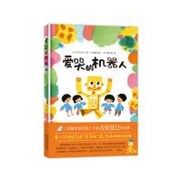 �劭薜�C器人 《壁�焕锏拿半U》《一年�大��子二年�小��子》作者古田足日代表作 松居直推�] 3-6�q7-10�q 幻想�和�文