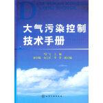大气污染控制技术手册